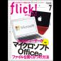 flick! digital (フリック!デジタル) 2016年7月号 Vol.57