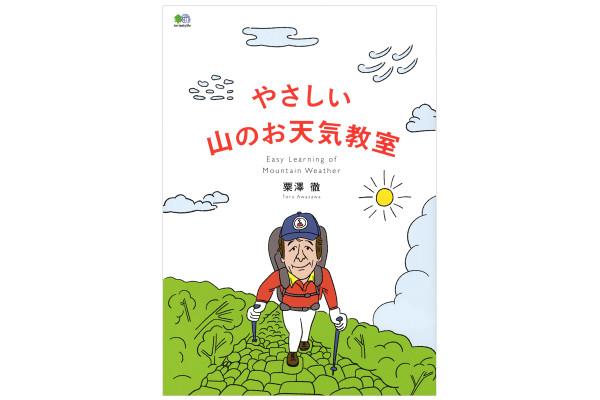 『やさしい山のお天気教室』出版記念イベント