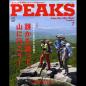 PEAKS 2016年7月号 No.80