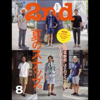 2nd(セカンド)2016年8月号 Vol.113 [付録あり]