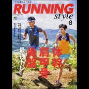 ランニング・スタイル 2016年8月号 Vol.89