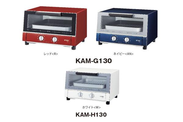 タイガー魔法瓶、オーブントースター『やきたて』シリーズから『KAM-G130』『KAM-H130』発売