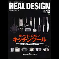 REAL DESIGN(リアルデザイン) 2010年 12月号