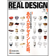 REAL DESIGN(リアルデザイン) 2011年 1月号