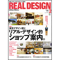 REAL DESIGN(リアルデザイン) 2011年 2月号