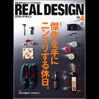 REAL DESIGN(リアルデザイン) 2011年 4月号