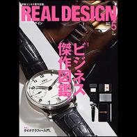 REAL DESIGN(リアルデザイン) 2011年 5月号