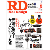 REAL DESIGN(リアルデザイン) 2011年 9月号