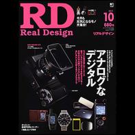 REAL DESIGN(リアルデザイン) 2011年 10月号