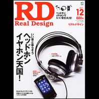 REAL DESIGN(リアルデザイン) 2011年 12月号