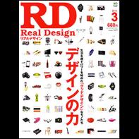 REAL DESIGN(リアルデザイン) 2012年 3月号
