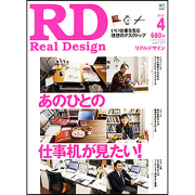 REAL DESIGN(リアルデザイン) 2012年 4月号