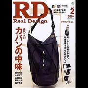 REAL DESIGN(リアルデザイン) 2012年 2月号