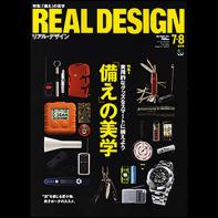 REAL DESIGN(リアルデザイン) 2011年 7・8月合併号