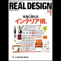 REAL DESIGN(リアルデザイン) 2011年 6月号