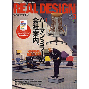 REAL DESIGN(リアルデザイン) 2011年 3月号