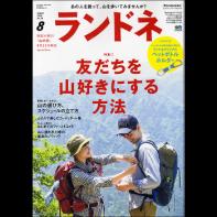 ランドネ 2016年8月号 No.78 [付録あり]
