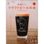 別冊Discover Japan 美味しいクラフトビールの本