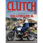CLUTCH Magazine Vol.50