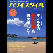 ハワイスタイル No.46