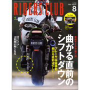 RIDERS CLUB 2016年8月号 No.508