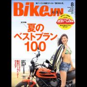 BikeJIN/培倶人 2016年8月号 Vol.162 [付録あり]