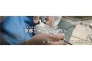見学と制作体験可能な工房を紹介する『京都工房コンシェルジュ』、オプショナルツアー予約サイト『ベルトラ』と連携