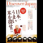 Discover Japan (ディスカバージャパン) 2010年12月号 vol.13