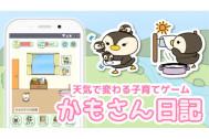 島津ビジネスシステムズ、「気象情報をもっと身近に」――天気予報と連動する育成ゲーム『かもさん日記』提供開始