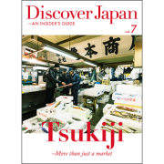 Discover Japan-AN INSIDER'S GUIDE Vol.7