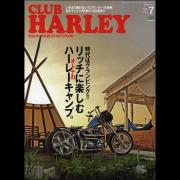 CLUB HARLEY 2016年7月号 Vol.192