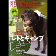 RETRIEVER(レトリーバー) 2016年7月号 Vol.84