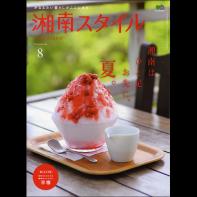 湘南スタイルmagazine 2016年8月号第66号 [付録あり]
