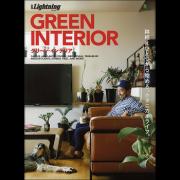 別冊Lightning Vol.154 GREEN INTERIOR グリーン・インテリア