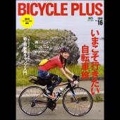 BICYCLE PLUS Vol.16