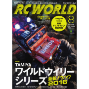 RC WORLD 2016年8月号 No.248