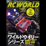 RC WORLD 2016年8月号 No.248