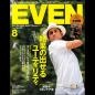 EVEN(イーブン) 2016年8月号 Vol.94[付録あり]