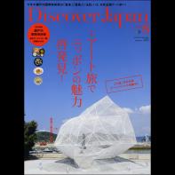 Discover Japan 2016年8月号 Vol.58 [付録あり]