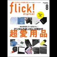 flick! digital (フリック!デジタル) 2016年8月号 Vol.58