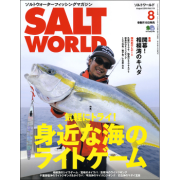 SALT WORLD 2016年8月号 Vol.119