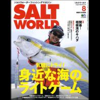 SALT WORLD 2016年8月号 Vol.119