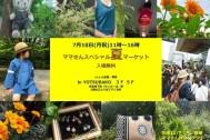 【イベント情報】家族で楽しむ『ママさんスペシャル夏マーケット』開催