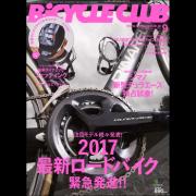 BiCYCLE CLUB 2016年9月号 No.377 [付録あり]