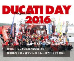 DUCATI Magazine DAY 2016へのリンク画像