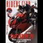 RIDERS CLUB 2016年9月号 No.509