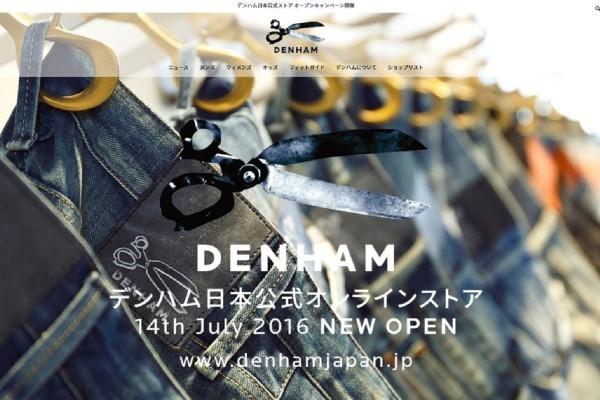 【キャンペーン情報】DENHAM(デンハム)日本公式ホームページがスタート!