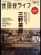 世田谷ライフmagazine No.58