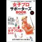 女子プロ サポーターズBOOK