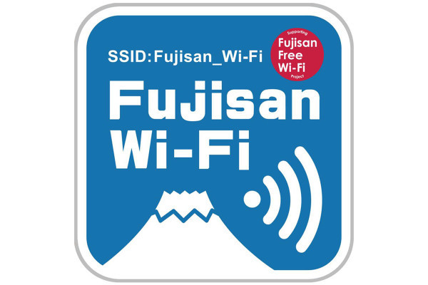「富士山からSNS投稿」ができる! 無料Wi-Fi提供開始